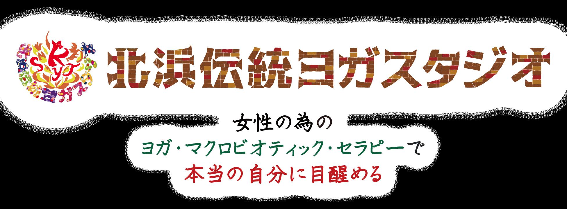 北浜伝統ヨガスタジオ